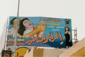 [movie poster in Cairo]