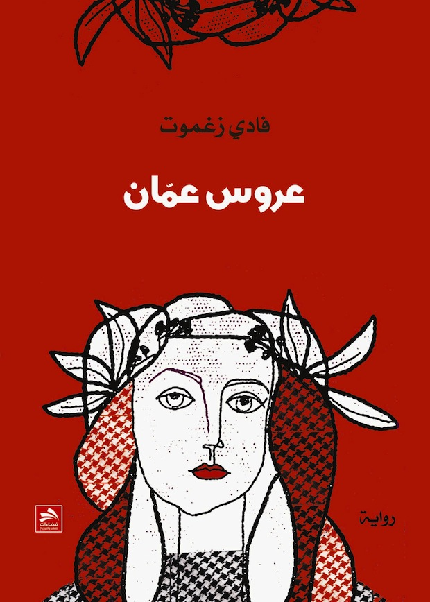 Book cover of 'Arous Amman